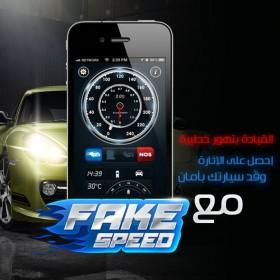 تطبيق السرعة الزائفة – إثارة بدون قيادة متهورة – الأن متاح متجر البرامج