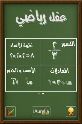 [85] اختيارات آي-فون إسلام لسبع تطبيقات مفيدة