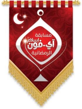 مسابقة آي-فون إسلام الرمضانية