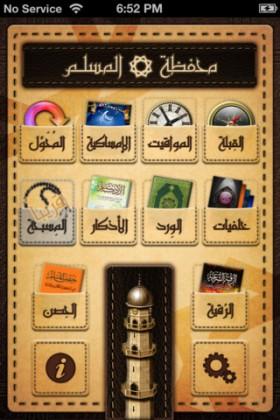 [91] اختيارات آي-فون إسلام لسبع تطبيقات مفيدة