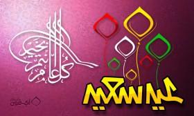 كل عام أنتم بخير – مفاجأة العيد من آي-فون إسلام
