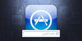 متجر البرامج المحدًث والبحث العربي