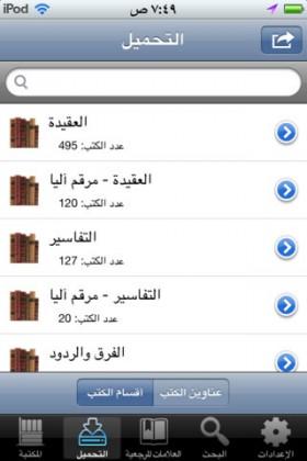 [97] اختيارات آي-فون إسلام لسبع تطبيقات مفيدة