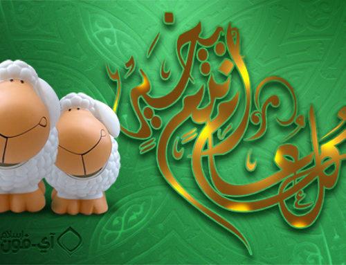 عيد أضحى سعيد وكل عام أنتم بخير‼