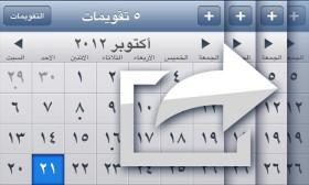 كيفية مشاركة التقويم من iOS 6
