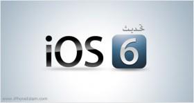 تحديث جديد لنظام أي أو إس ليصبح الإصدار 6.0.1