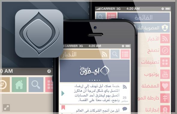 iPhoneislam-App