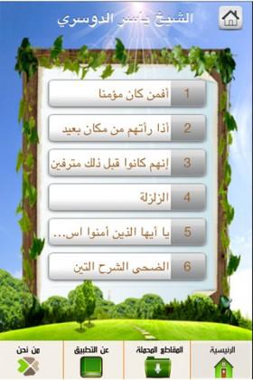 [69] اختيارات آي-فون إسلام لسبع تطبيقات مفيدة