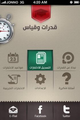 [72] اختيارات آي-فون إسلام لسبع تطبيقات مفيدة