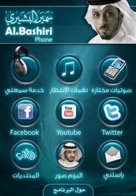 [10] اختيارات آي-فون إسلام لسبع تطبيقات مفيدة