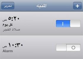 مشكلة في منبه الآي-فون مع بداية عام ٢٠١١