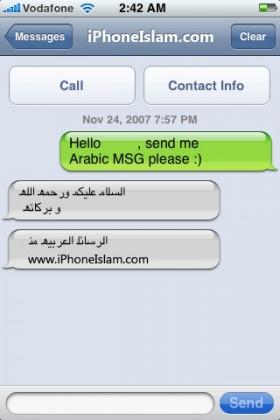 لأول مرة – رسائل عربية 100%