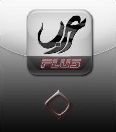 مميزات تعريب Arabtaller Plus