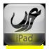 لوحة مفاتيح عربية للآي باد من آي-فون إسلام… Arabtaller iPad