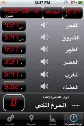 [80] اختيارات آي-فون إسلام لسبع تطبيقات مفيدة