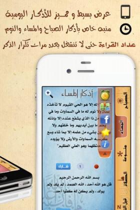 [125] اختيارات آي-فون إسلام لسبع تطبيقات مفيدة