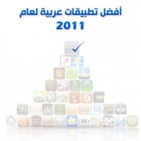 التطبيقات المرشحة من زوار آي-فون إسلام للحصول على لقب افضل تطبيقات عربية لعام 2011
