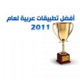 أفضل تطبيقات عربية 2011