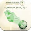 تطبيق مؤشر السلع الاستهلاكية في السعودية