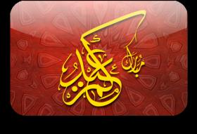 مُبَارَك عَلَيْكُم الْعِيْد + العيدية