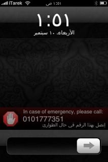 إتصل بهذا الرقم في حال الطوارئ (CloseCall)