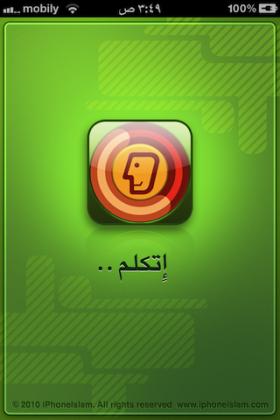 دع جهازك يتحدث العربية مع برنامج إتكلم من آي-فون إسلام