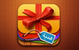 كيفية إرسال تطبيق كهدية في iOS 6؟