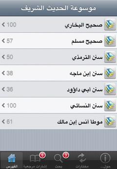 برنامج الحديث المحترف (Hadeeth Pro) في متجر البرامج