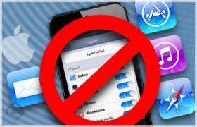 الرقابة الأسرية وأجهزة أبل