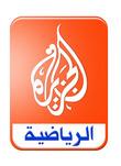 قنوات الجزيرة الرياضية المشفرة مجاناً على الآي-باد في شهر نوفمبر
