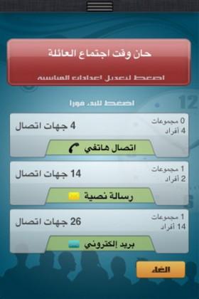[74] اختيارات آي-فون إسلام لسبع تطبيقات مفيدة