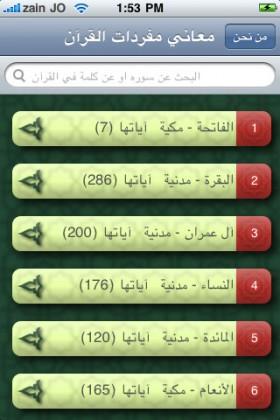 برنامج معاني مفردات القرآن الكريم في متجر البرامج