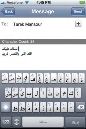 تحديث – لوحة المفاتيح العربية