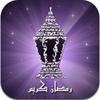 جهّز آي فونك لشهر رمضان، برنامج امساكية رمضان