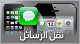 كيفية نقل الرسائل بين أجهزة iOS