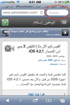 كيف تقوم بالبحث داخل صفحة السفاري – بعد iOS 4.2