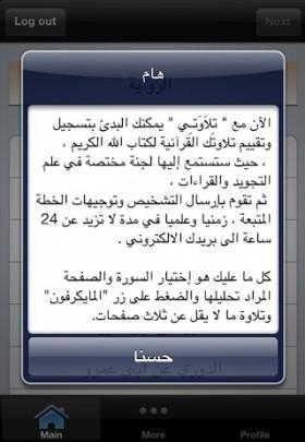 [111] اختيارات آي-فون إسلام لسبع تطبيقات مفيدة