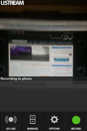 برنامج UStream وخدعة التسجيل من شاشة الآي-فون