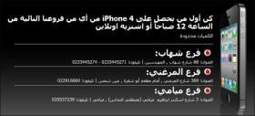 تجربة شراء أي-فون 4 من فودافون مصر