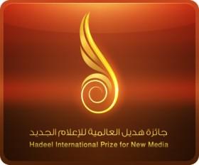 آي-فون إسلام يحتاج صوتك, صوّت للموقع للفوز بجائزة هديل العالمية