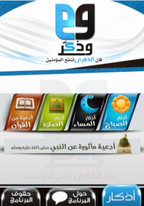 [47] اختيارات آي-فون إسلام لسبعة تطبيقات مفيدة