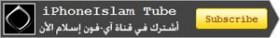 قريباً : برنامج المصحف من أي-فون إسلام