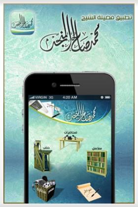 [30] اختيارات آي-فون إسلام لسبع تطبيقات مفيدة