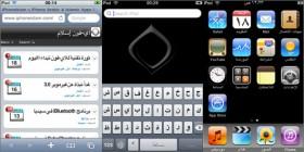 العربي والفيرموير 3.0