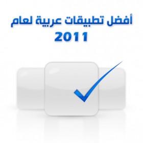 ما هي أفضل التطبيقات العربية لعام 2011 ؟