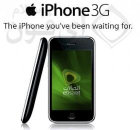 الآي-فون في الإمارات والسعودية – قريباً