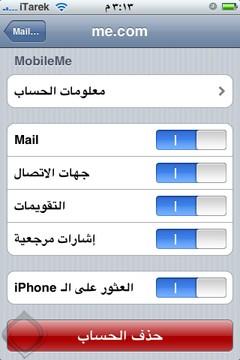 """خدمة """"العثور علي ال iPhone"""""""