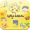 تطبيق حسابي العربي: لتعليم الاطفال الحساب