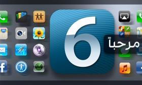 الدليل الكامل لتحديث جهازك الى الإصدار 6.0