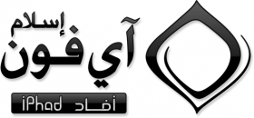 آي-فون إسلام يستحوذ على موقع أي فاد – بيان صحفي
